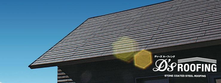 葛飾区の屋根修理葺き替えの屋根の株式会社大弘 ディーズルーフィング